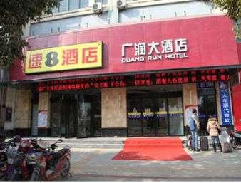 Super 8 Lianyungang Long Hai Dong Lu Da