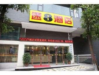 Super 8 Hotel Mianyang Ke Xue Cheng