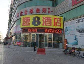 Super 8 Hotel Huludao Railway Station Sq