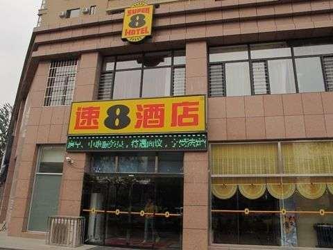Super 8 Qinhuangdao He Ping Da Jie