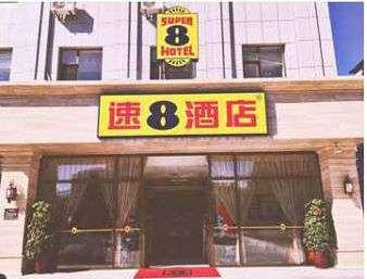 Super 8 Hotel Huludao Long Wan Hai Bin