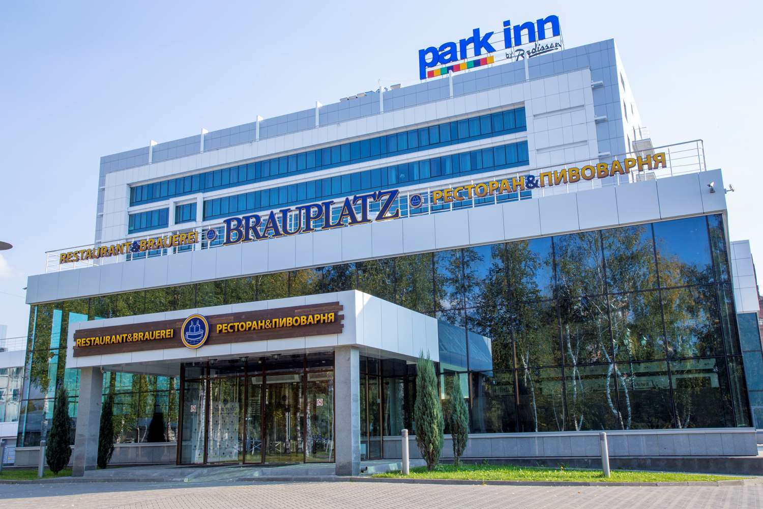 Park Inn by Radisson, Izhevsk