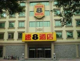 Welcome To Super 8 Beijing Daxing Huangcun