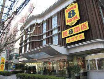 Welcome to the Super 8 Hotel Shanghai Xu Jia Hui