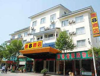 Super 8 Hotel Wuyishan National Tourist Holiday Resort