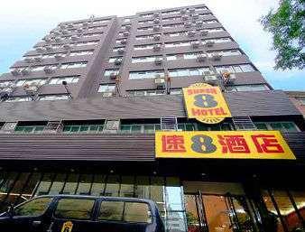 Welcome to the Super 8 Lanzhou Yong Chang Lu