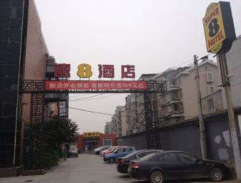 Welcome To Super 8 Hotel Beijing Tongzhou Materials University